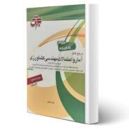 کتاب آمار و احتمالات مهندسی کشاورزی اثر ابوذر نعمتی انتشارات جهش
