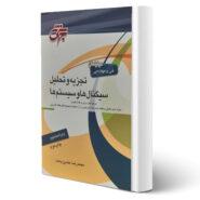 کتاب تجزیه و تحلیل سیگنال ها و سیستم ها اثر محمدرضا متدین انتشارات جهش