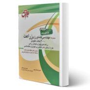 کتاب مجموعه مهندسی کشاورزی زراعت اثر امین پسندی پور و حسن فرحبخش انتشارات جهش