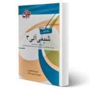 کتاب شیمی آلی 3 اثر رضا کیاکجوری انتشارات جهش