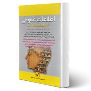 کتاب استخدامی اطلاعات عمومی اثر محمود شمس