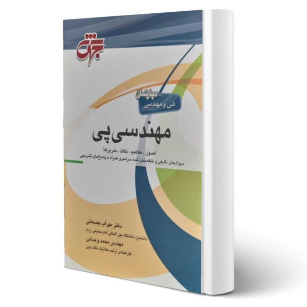 کتاب مهندسی پی اثر مهراب جسمانی و محمد وحدانی انتشارات جهش