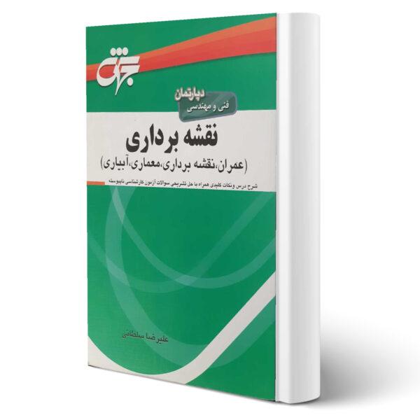 کتاب نقشه برداری اثر علیرضا سلطانی انتشارات جهش