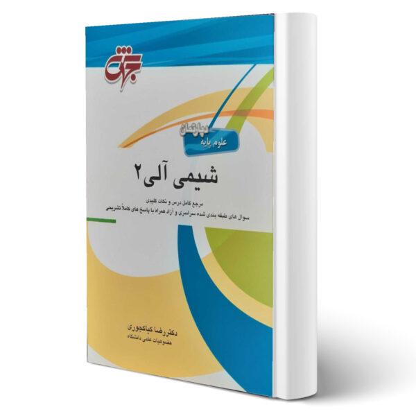 کتاب شیمی آلی 2 رضا کیاکجوری انتشارات جهش