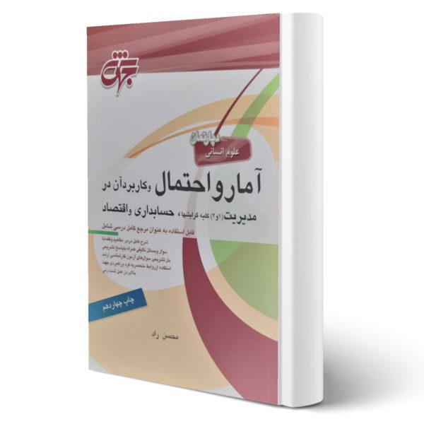 کتاب آمار و احتمال و کاربرد آن در مدیریت، حسابداری و اقتصاد اثر محسن راد انتشارات جهش