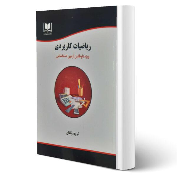 کتاب استخدامی ریاضیات کاربردی اثر گروه مولفین انتشارات آرسا