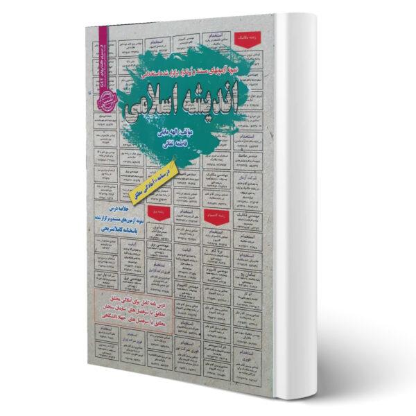 کتاب استخدامی اندیشه اسلامی اثر الهه مایلی و فاطمه لقائی انتشارات رویای سبز