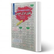 کتاب استخدامی حقوق جزای عمومی اثر فاطمه و محمد ستار کشوری انتشارات رویای سبز