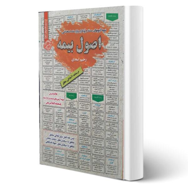 کتاب استخدامی اصول بیمه اثر رحیم اسعدی انتشارات رویای سبز