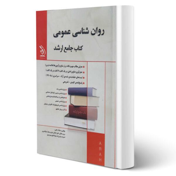 کتاب جامع ارشد روانشناسی عمومی اثر مریم جلالی و سایرین انتشارات آراه