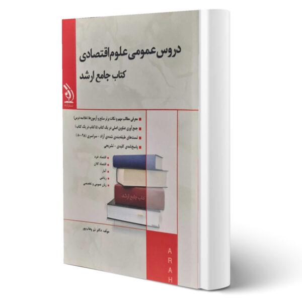 کتاب جامع ارشد دروس عمومی علوم اقتصادی اثر نیر وهاب پور انتشارات آراه