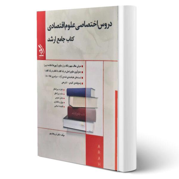 کتاب جامع ارشد دروس اختصاصی علوم اقتصادی اثر نیر وهاب پور انتشارات آراه