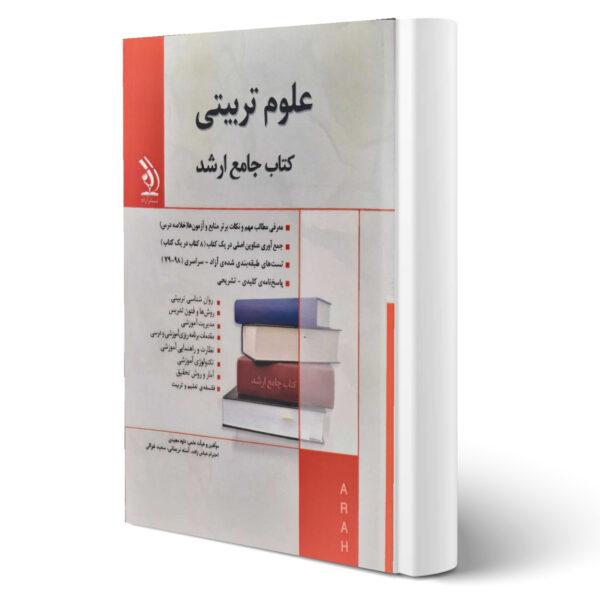 کتاب جامع علوم تربیتی 1 اثر داود مجیدی و سایرین انتشارات آراه