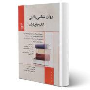 کتاب جامع ارشد روانشناسی بالینی اثر علی توکلی بنیزی و سایرین انتشارات آراه
