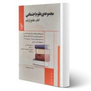 کتاب جامع ارشد مجموعه علوم اجتماعی اثر علی اکبر فقیرنواز انتشارات آراه