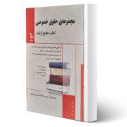 کتاب جامع ارشد مجموعه حقوق خصوصی اثر احمد یوسفی صادقلو انتشارات اراه