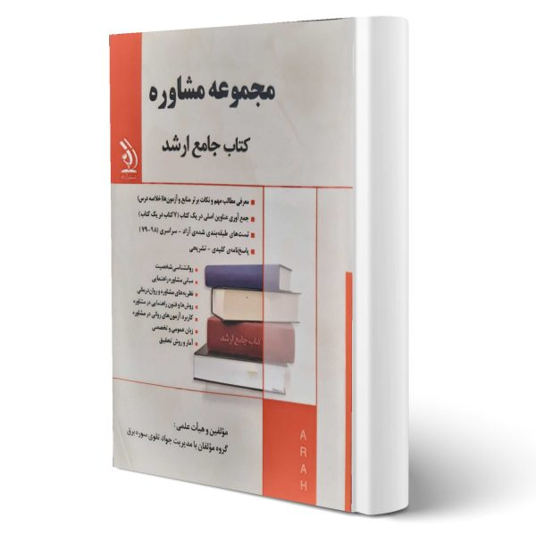 کتاب جامع ارشد مجموعه مشاوره اثر جواد تقوی سوره برق انتشارات آراه