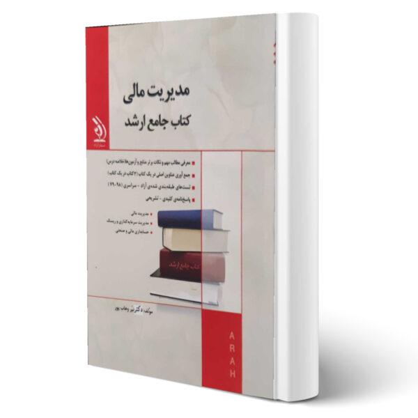کتاب جامع ارشد مدیریت مالی اثر نیر وهاب پور انتشارات آراه