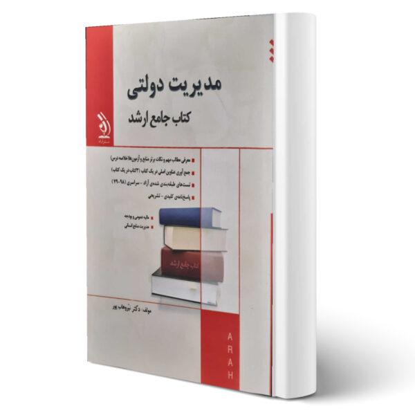 کتاب جامع ارشد مدیریت دولتی اثر نیر وهاب پور انتشارات آراه