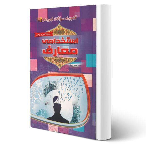 کتاب استخدامی معارف اثر مستانه پژوهش انتشارات مهرگان قلم