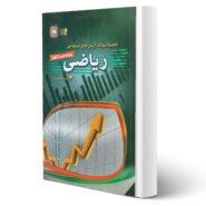 کتاب استخدامی ریاضی اثر ساره علی نیا انتشارات مهرگان قلم
