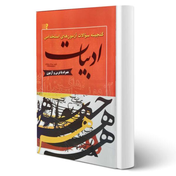 کتاب استخدامی ادبیات اثر مستانه پژوهش انتشارات مهرگان قلم