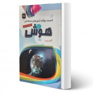 کتاب استخدامی هوش اثر ساره علی نیا انتشارات مهرگان قلم