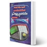 کتاب استخدامی کامپیوتر اثر بیتا فقیه حبیبی انتشارات مهرگان قلم