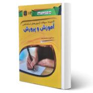 کتاب استخدامی آموزش و پرورش اثر ساره علی نیا انتشارات مهرگان قلم