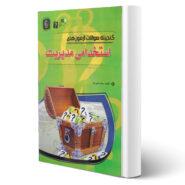 کتاب استخدامی مدیریت اثر ساره علی نیا انتشارات مهرگان قلم