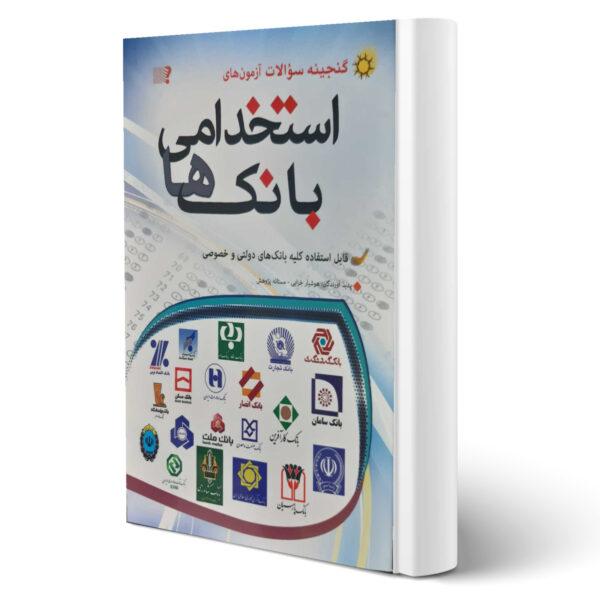 کتاب استخدامی بانک ها اثر خزائی و پژوهش انتشارات مهرگان قلم