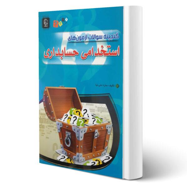 کتاب استخدامی حسابداری اثر ساره علی نیا انتشارات مهرگان قلم