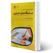 کتاب استخدامی دستگاه های اجرایی اثر معصومه نداف انتشارات مهرگان قلم