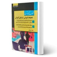 کتاب مجموعه نکته و تست تحقیقات آموزشی - ارزشیابی آموزشی اثر گروه مولفین