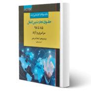 کتاب سوالات حقوق تجارت بین الملل اثر گروه مولفین انتشارات اندیشه ارشد
