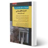 کتاب سوالات اندیشه های سیاسی اثر علی صفیارپور و سایرین انتشارات اندیشه ارشد
