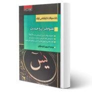کتاب سوالات علوم قرآن و حدیث اثر مرضیه خسروی انتشارات اندیشه ارشد