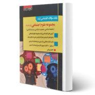 کتاب سوالات مجموعه علوم اجتماعی اثر اعظم میرزایی انتشارات اندیشه ارشد