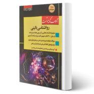 کتاب سوالات مجموعه روانشناسی بالینی اثر رویا نعمتی اردها انتشارات اندیشه ارشد