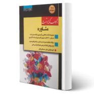 کتاب مجموعه نکته و تست مشاوره اثر علی حسینعلی بیگی انتشارات اندیشه ارشد