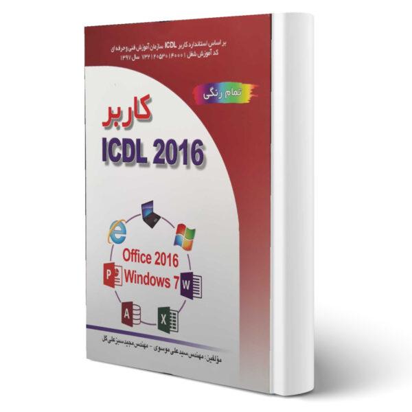 کتاب کاربر ICDL 2016 اثر سبزعلی گل انتشارات صفار