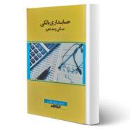 کتاب مبانی و مفاهیم حسابداری بانکی اثر محمود جعفری انتشارات اندیشه ارشد