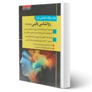 کتاب سوالات روانشناسی بالینی اثر علمایی و فیض آبادی انتشارات اندیشه ارشد