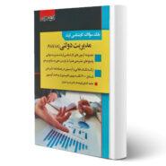کتاب سوالات مدیریت دولتی اثر محمد کشاورز انتشارات اندیشه ارشد