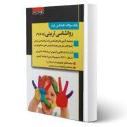 کتاب سوالات روانشناسی تربیتی اثر علمایی و فیض آبادی انتشارات اندیشه ارشد