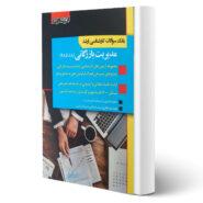 کتاب سوالات مدیریت بازرگانی اثر محمد کشاورز و هوشمند باقری انتشارات اندیشه ارشد