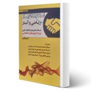 کتاب استخدام یار ریاضی و آمار اثر گروه مولفین انتشارات اندیشه ارشد