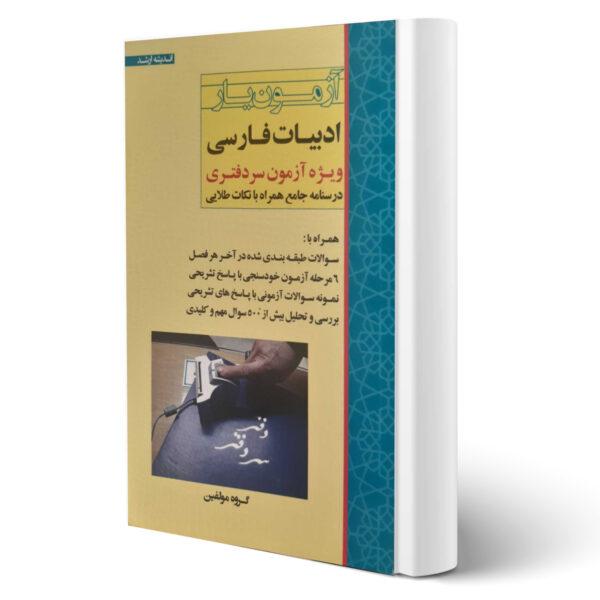 کتاب آزمون یار ادبیات فارسی ویژه سردفتری اثر گروه مولفین انتشارات اندیشه ارشد