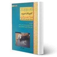 کتاب آزمون یار ادبیات عرب ویژه سردفتری اثر گروه مولفین انتشارات اندیشه ارشد
