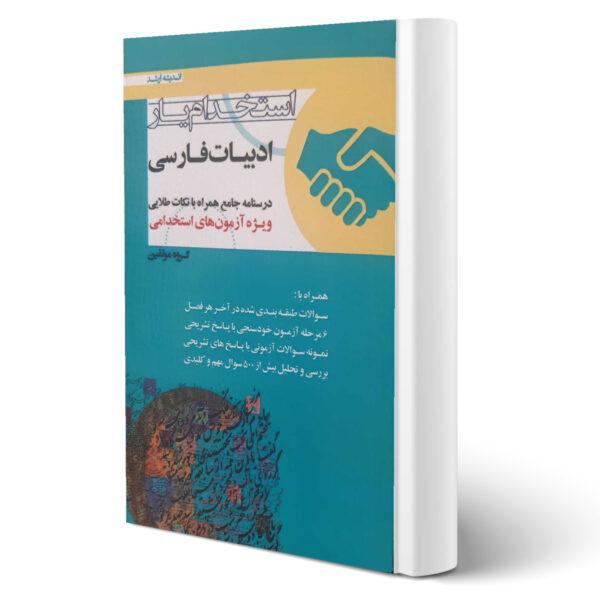 کتاب استخدام یار ادبیات فارسی اثر گروه مولفین انتشارات اندیشه ارشد